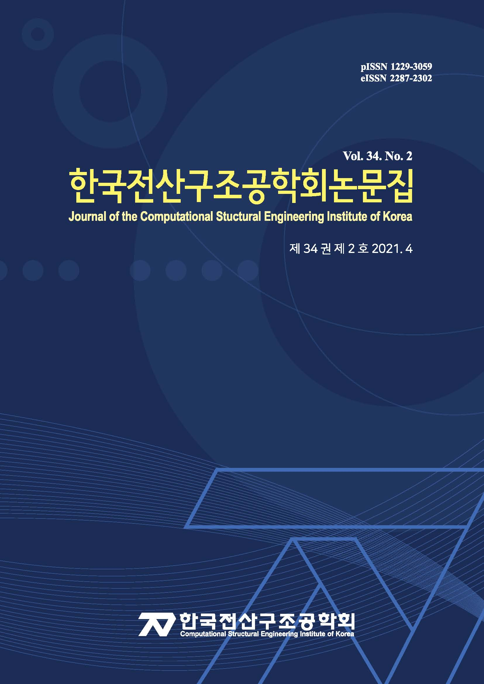 Journal of the Computational Structural Engineering Institute of Korea